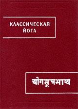 Йога Портал YOGATRAIN.RU школа хинди санскрита индологии